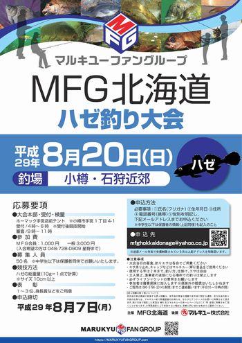 mfg_poster_hokkaido_haze20170820-002.jpg