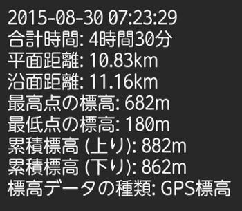2015083000a.jpg