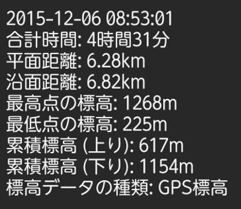 2015120600a.jpg