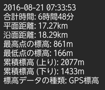 2016082100a.jpg