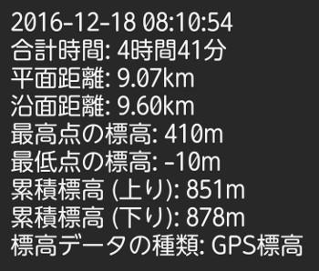 2016121800a.jpg