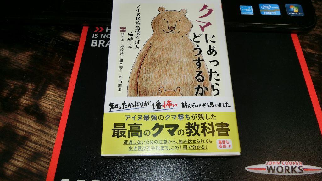クマにCIMG07191024