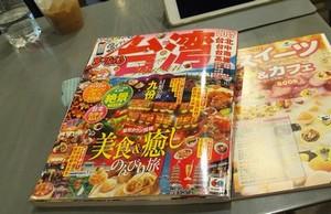 台湾華語でぐるっと台湾めぐり