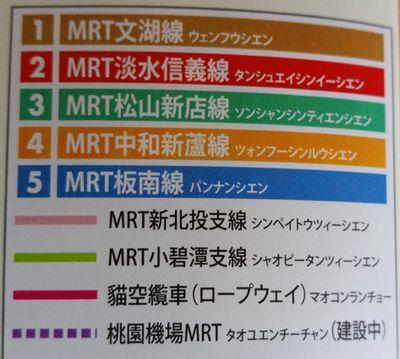 mrt211
