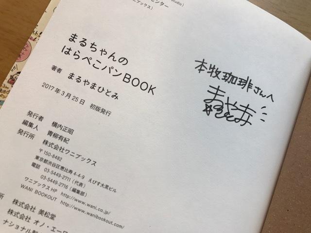 まるやまひとみ (4)