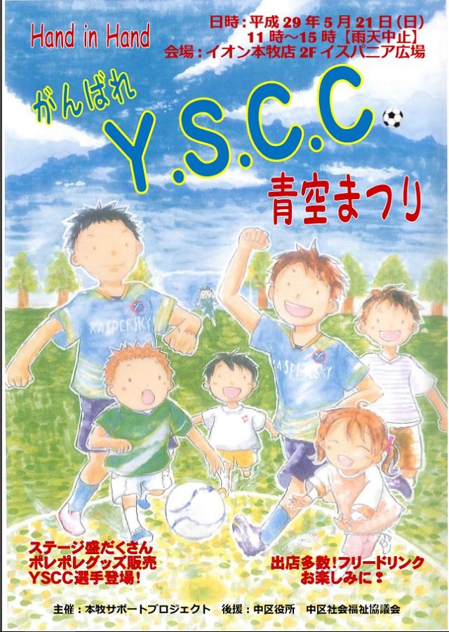 YCC青空祭り
