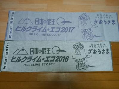 20170527_蔵王1
