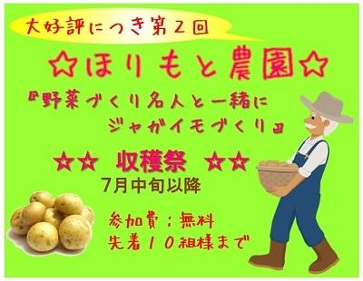 2017_ほりもと農園_収穫祭