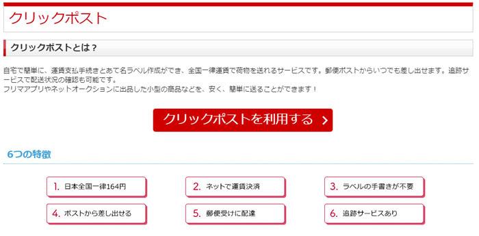 clickpost.jpg