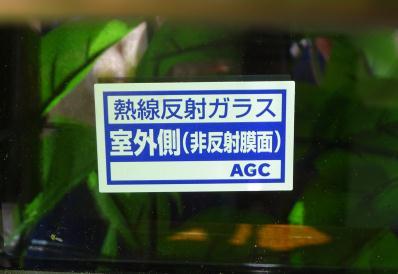 中洋室・熱線防止用のガラスへ
