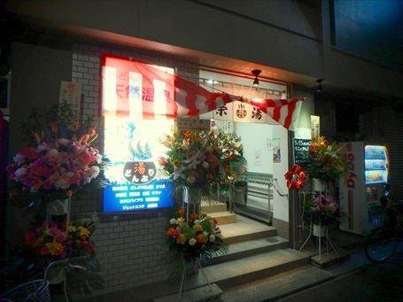栄湯リニューアルオープン ①