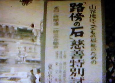 路傍の石試写会場の掲示板