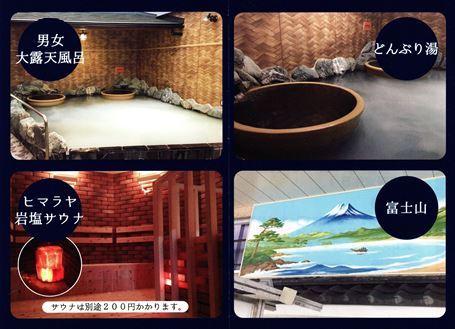 栄湯 浴室内の画像