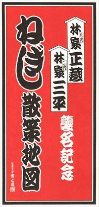 ねぎし散策地図(襲名記念)