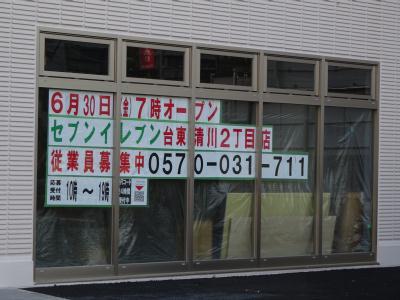 セブンイレブン 台東清川2丁目店 6月30日新規OPEN!