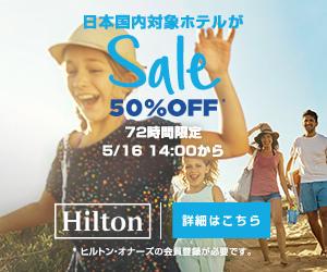 ヒルトンホテル 日本を対象とした72時間のフラッシュセールを50%OFF
