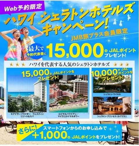 JAL Web予約限定!ハワイ シェラトンホテルズキャンペーン