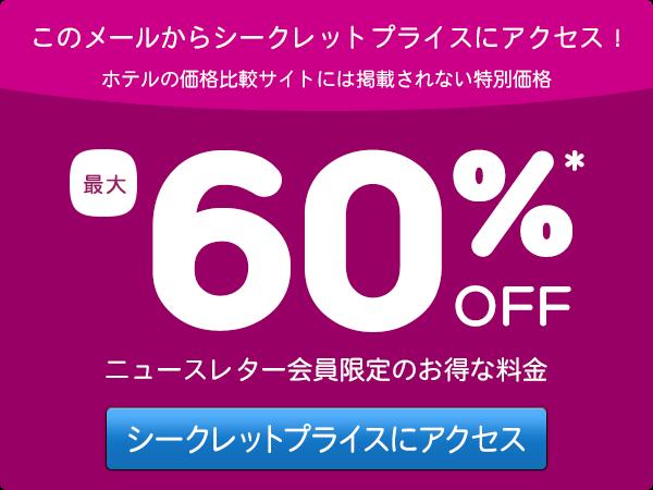 ホテルズドットコム 【シークレットセール】最大 60 OFF