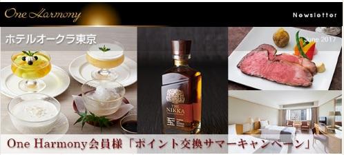 7月3日より ホテルオークラ東京でポイント交換サマーキャンペーン