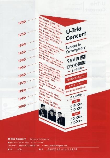 21 170506 U-trio001 (421x600)