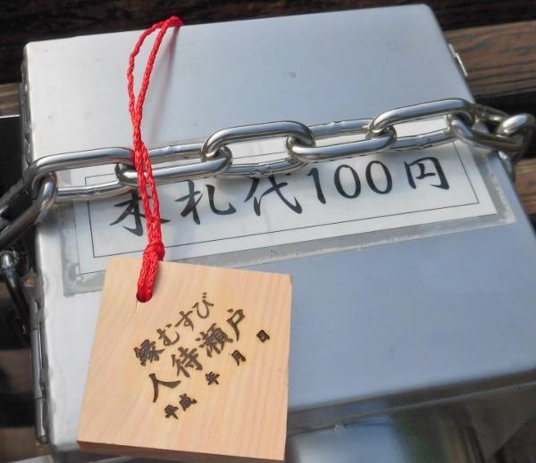 305 木札は100円CIMG0247 (600x519)