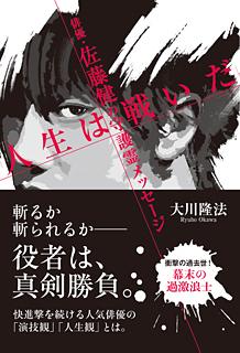 俳優・佐藤健の守護霊メッセージ 「人生は戦いだ」