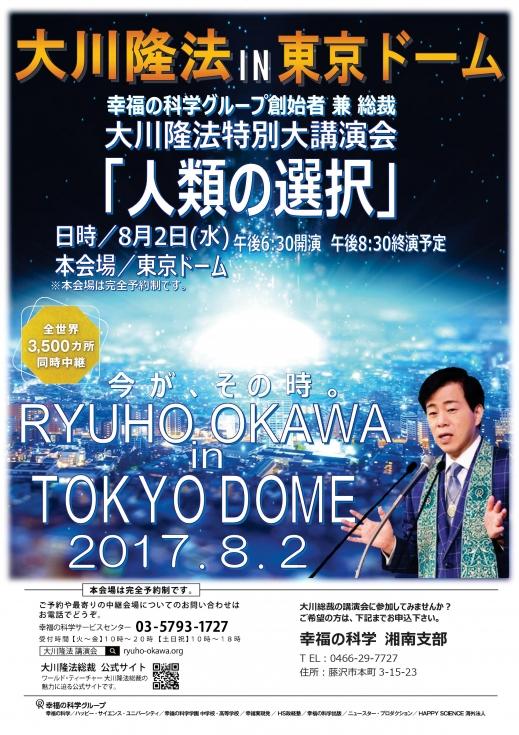 0802「大川隆法 IN 東京ドーム」第1弾チラシ