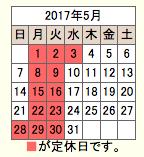 2017-05定休日