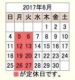 201706定休日