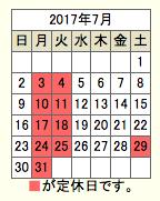 201707定休日