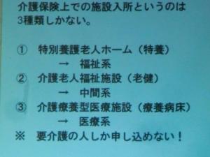 吹田特別養護老人ホーム 290629 (6)