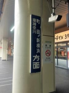 橋本~八王子 (5)