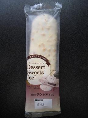 デザートスイーツアイスホワイトチョコナッツバー