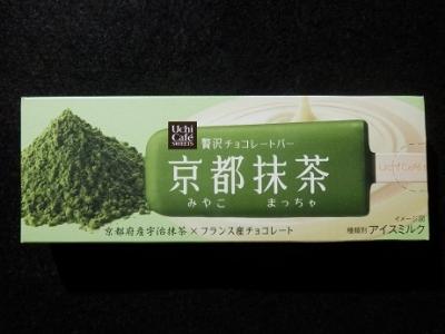 ウチカフェ贅沢チョコレートバー京都抹茶