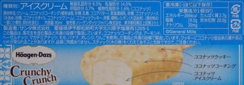 クランチークランチココナッツ