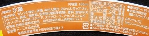シャビィ濃厚オレンジ