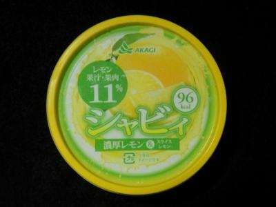 シャビィ濃厚レモン