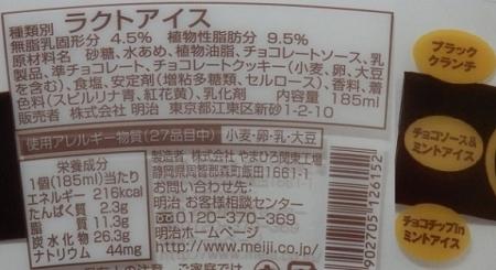 チョコミントアイスパフェ