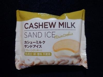 カシューミルクサンドアイス