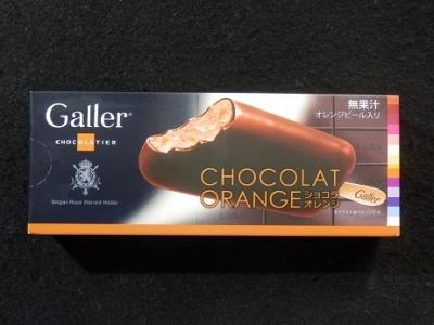 ガレーショコラオレンジ