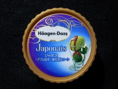 ジャポネダブル抹茶
