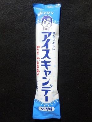アイスキャンデーソーダ味