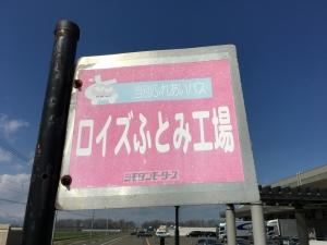 ロイズ工場のバス停
