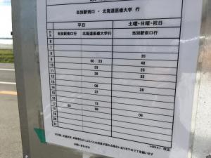 ロイズ工場のバス停時刻表