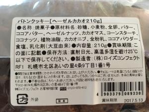 バトンクッキーの原材料