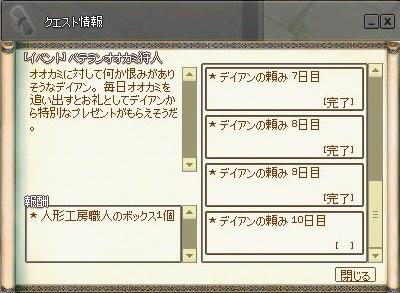 mabinogi_2017_06_18_001.jpg