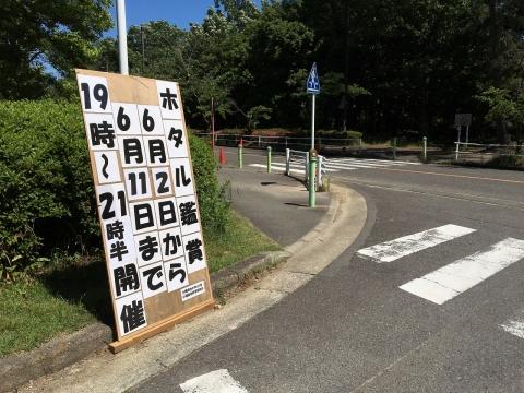 ホタル鑑賞会2017看板