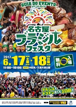 名古屋ブラジルフェスタ2017