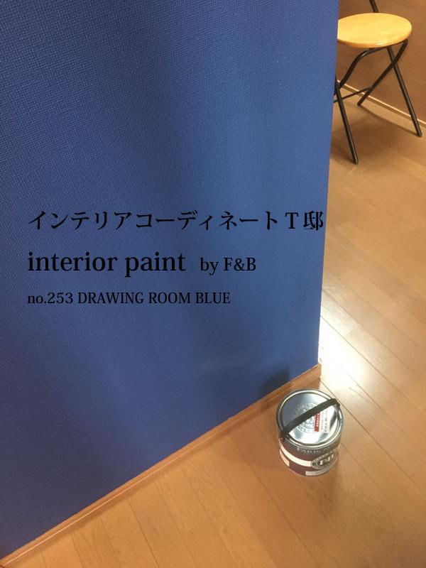 ikedadesignroom_paint04.jpg
