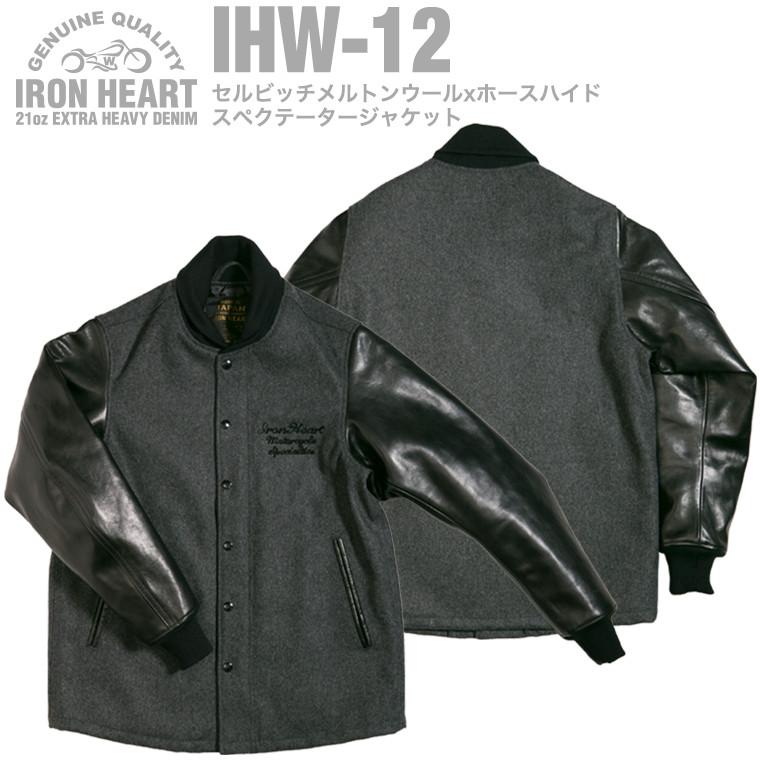 IHW-12.jpg
